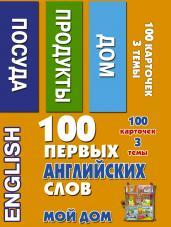 100 первых английских слов.Мой дом.Набор карточек