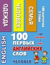 100 первых английских слов.Человек.Набор карточек