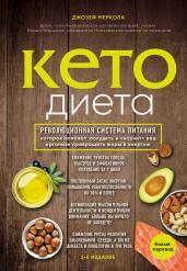 Кето-диета.Революционная система питания,которая