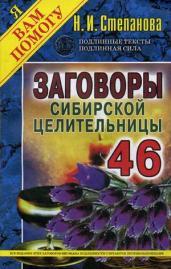 Заговоры сиб.целит-46