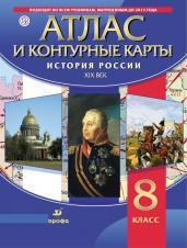 Атлас по истории России 8кл.XIXв.+к/к