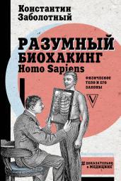 Разумный биохакинг Homo Sapiens.Физическое тело
