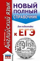 ЕГЭ.Английский язык.Нов.полн.спр.д/подг.к ЕГЭ