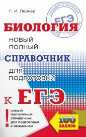 ЕГЭ.Биология.Нов.полн.спр.д/подг.к ЕГЭ/м