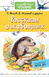 Рассказы о животных/ДЧ