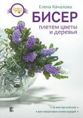Бисер.Плетем цветы и деревья
