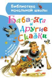 Баба-Яга и другие сказки/БНШ