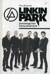 Linkin Park.Руководство пользователя