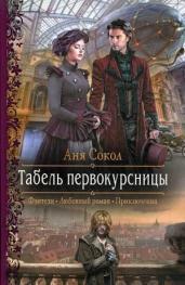 Табель первокурсницы/РФ