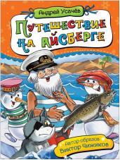 Путешествие на айсберге(нов.)
