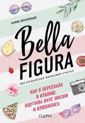 Bella Figura,или Итальянская философия счастья
