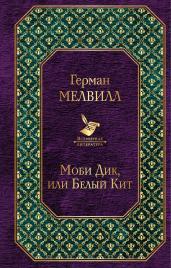 Моби Дик,или Белый Кит/Всем.лит.