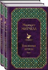 Унесенные ветром(комплет из 2 книг)/Всем.лит.