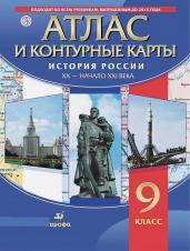 Атлас по истории России 9кл.XX-нач.XXIвека.С к/к