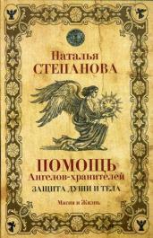 Помощь Ангелов-хранителей.Защита души и тела