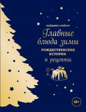 Главные блюда зимы.Рождест.истории и рецепты(синее