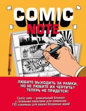 Comic Note.Скетчбук для создания собственного коми