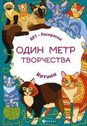 Котики.Книжка-раскраска