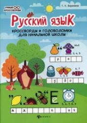 Русский язык:кроссворды и головоломки в нач.шк.