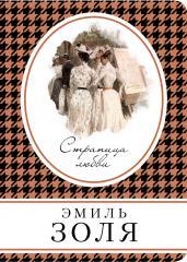Страница любви(кн.в сумочку)/м