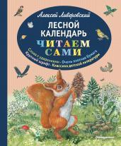 Лесной календарь(Читаем сами)