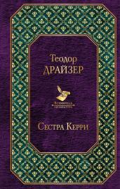 Сестра Керри/Всем.лит.