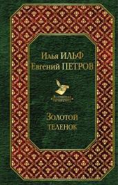 Золотой теленок/Всем.лит.