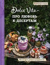 Про любовь к десертам.Dolce vita.Книга для записи