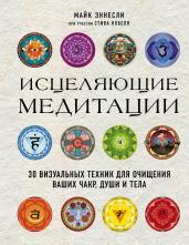 Исцеляющие медитации.30 виз.техн.д/очищ.ваших чакр