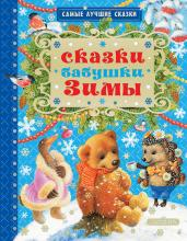 Сказки бабушки Зимы/Самые лучшие сказки