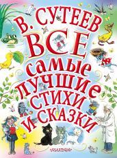В.Сутеев.Все самые лучшие стихи и сказки.