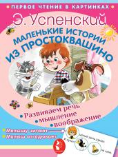 Маленькие истории из Простоквашино