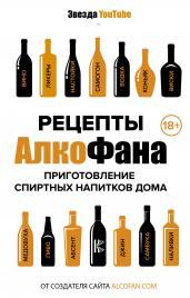 Рецепты Алкофана.Приготовление спиртных напитков