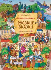 Русские сказки.Виммельбух
