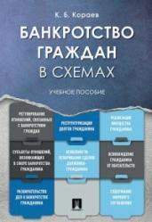 Банкротство граждан в схемах.Уч.пос.