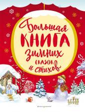 Большая книга зимних сказок и стихов