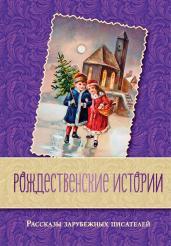 Рождественские истории.Рассказы зарубежных писател