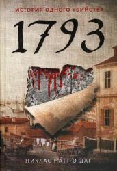 1793/Роман