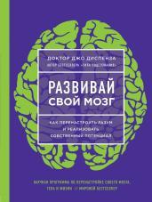 Развивай свой мозг.Как перенастроить разум(фиол)