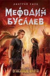 Мефодий Буслаев.Огненные Врата