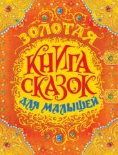 Золотая книга сказок для малышей(премиум)