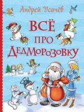 Все про Дедморозовку(Все истории)