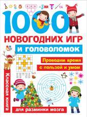 1000 новогодних игр и головоломок