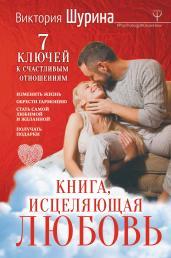 Книга,исцеляющая любовь.7 ключей к счастливым