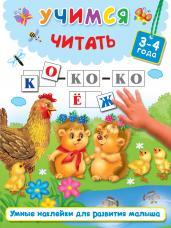 Учимся читать.Умные накл.д/разв.ребёнка