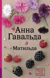 Матильда/(best/м)