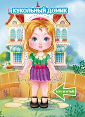 Кукольный домик.Книжка с куклой