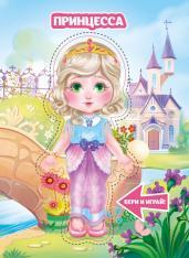 Принцесса.Книжка с куклой