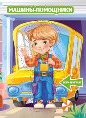 Машины-помощники.Книжка с куклой