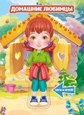 Домашние любимцы.Книжка с куклой